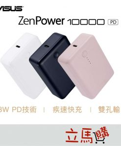 zenpower 10000 pd cover